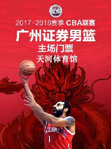 (天河体育馆)2017—2018赛季 CBA联赛常规赛广州证券队(预售)