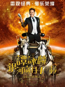 谭咏麟银河岁月40载演唱会广州站2018 Encore