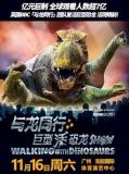 【预售】「与龙同行」巨型活恐龙Show