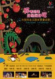 凡创文化•大型恐龙主题实景童话剧《你看起来好像很好吃》